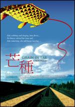 Grain in Ear (Mangzhong)