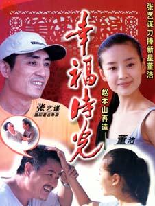 Happy Times (Xingfu Shiguang)