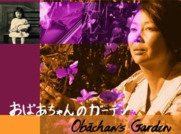 Obachan's Garden